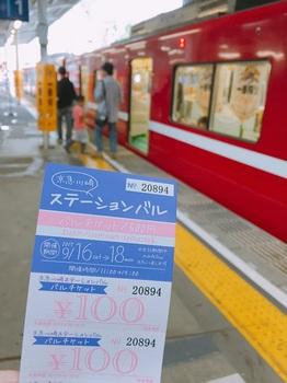 170917_京急川崎ステーションバル_04.JPG