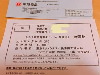 170924_東急電車まつり_01.JPG