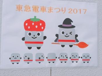 170924_東急電車まつり_02.JPG