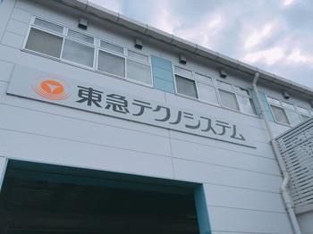 170924_東急電車まつり_05.JPG