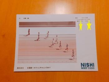 171001_かけっこチャレンジ_05.JPG