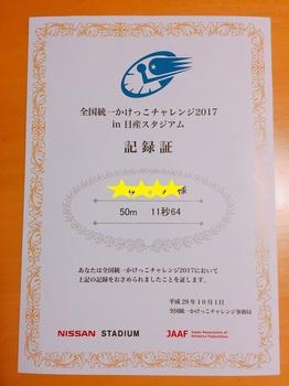 171001_かけっこチャレンジ_06.JPG