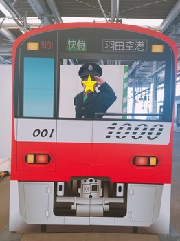 171009_品川駅お客さま感謝デー_08.JPG