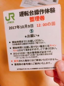 171009_品川駅お客さま感謝デー_19.JPG
