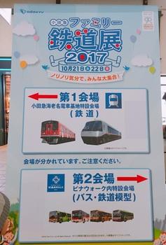 171021_小田急ファミリー鉄道展_01.JPG