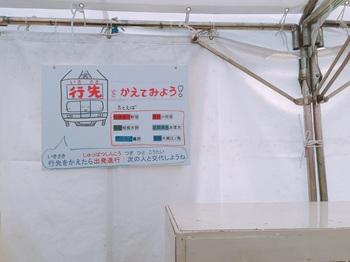 171021_小田急ファミリー鉄道展_15.JPG