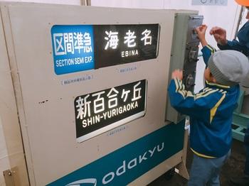 171021_小田急ファミリー鉄道展_16.JPG
