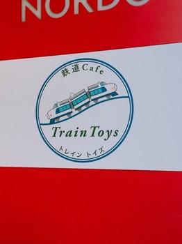 171023_Train Toys_01.JPG