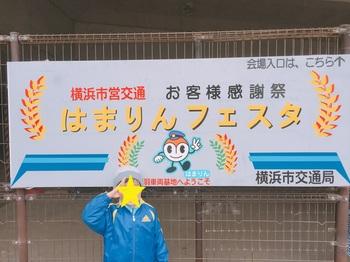 171028_はまりんフェスタ_01.JPG