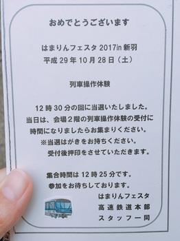 171028_はまりんフェスタ_07.JPG