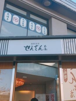 171111_せんざん_01.JPG