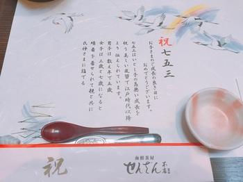 171111_せんざん_04.JPG
