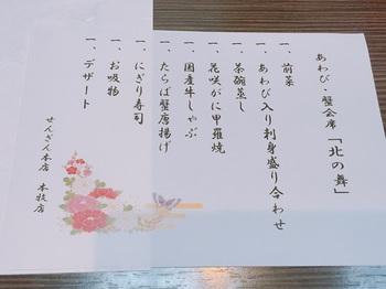 171111_せんざん_05.JPG