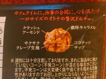171128_ジャパンフリトレーお楽しみセット_4.JPG