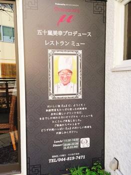 171129_Restaurant μ_2.JPG