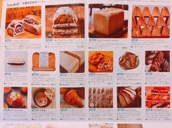 171130_パン祭_12.JPG