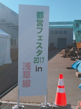 171209_都営フェスタ in 浅草線_02.jpg