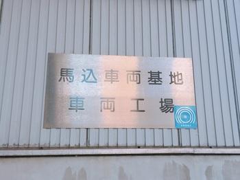 171209_都営フェスタ in 浅草線_09.JPG