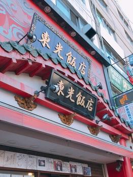 171210_東光飯店.jpg