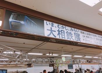 171223_大相鉄展_01.JPG