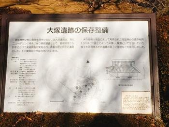 180107_大塚歳勝土遺跡公園_01.JPG