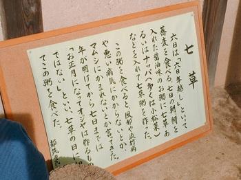 180107_都筑民家園_05.JPG