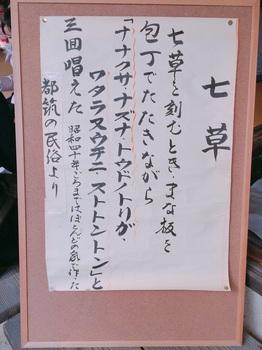 180107_都筑民家園_08.JPG