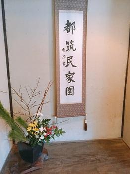 180107_都筑民家園_11.JPG