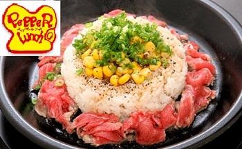 160818_Pepper Lunch.jpg