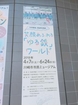 180609_こどもステーション_02.JPG